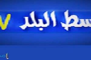 تردد قناة وسط البلد للأفلام