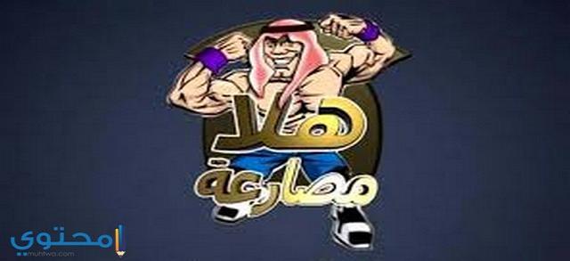 تردد قناة هلا مصارعة علي النايل سات