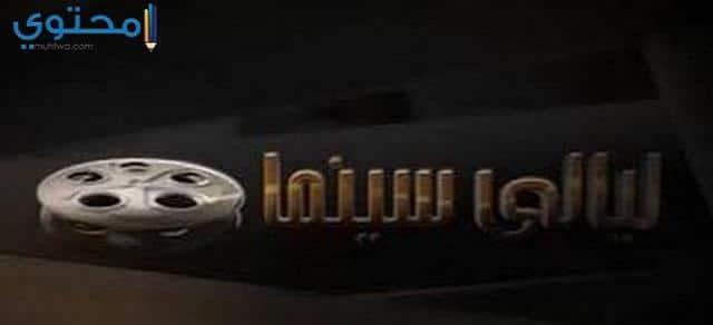 تردد قناة ليالي سينما 2018