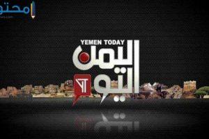 تردد قناة اليمن اليوم