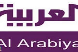 تردد قناة العربية 2017/2018 علي النايل سات