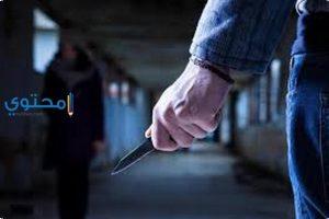 تفسير رؤية الذبح والقتل فى الحلم