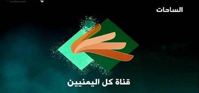 تردد قناة الساحات 2019