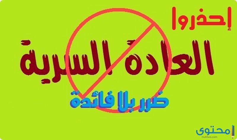 حكم العادة السرية في الإسلام