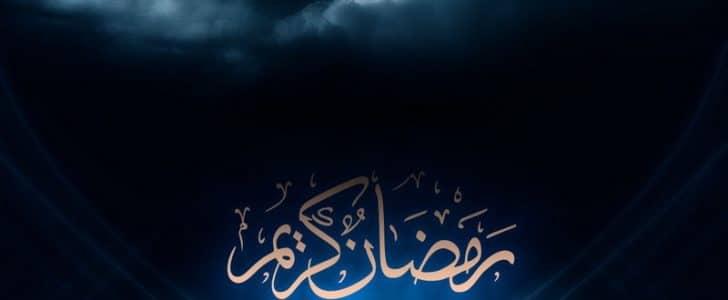 تحميل امساكية شهر رمضان الأردن 2017