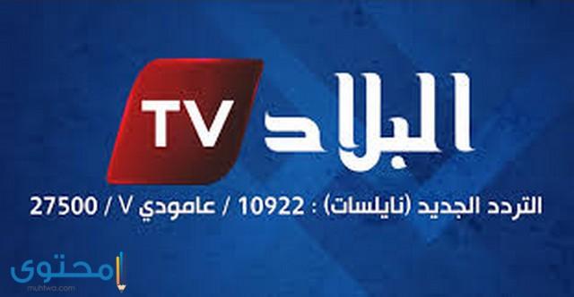 تردد قناة البلاد الجزائرية نايل سات