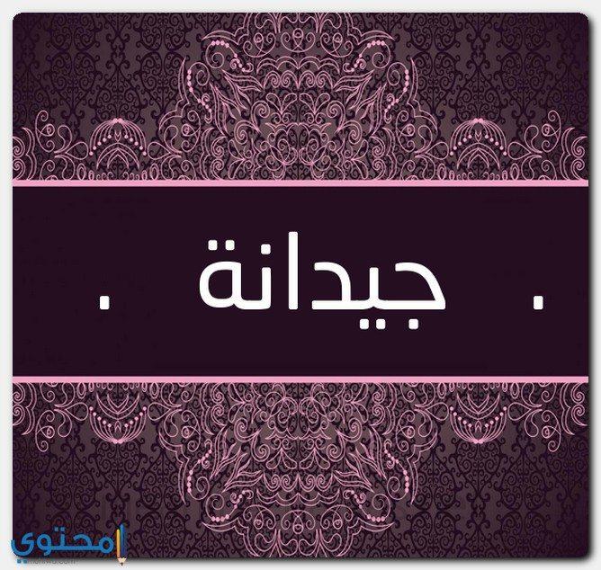 تسمية جيدانة في الإسلام