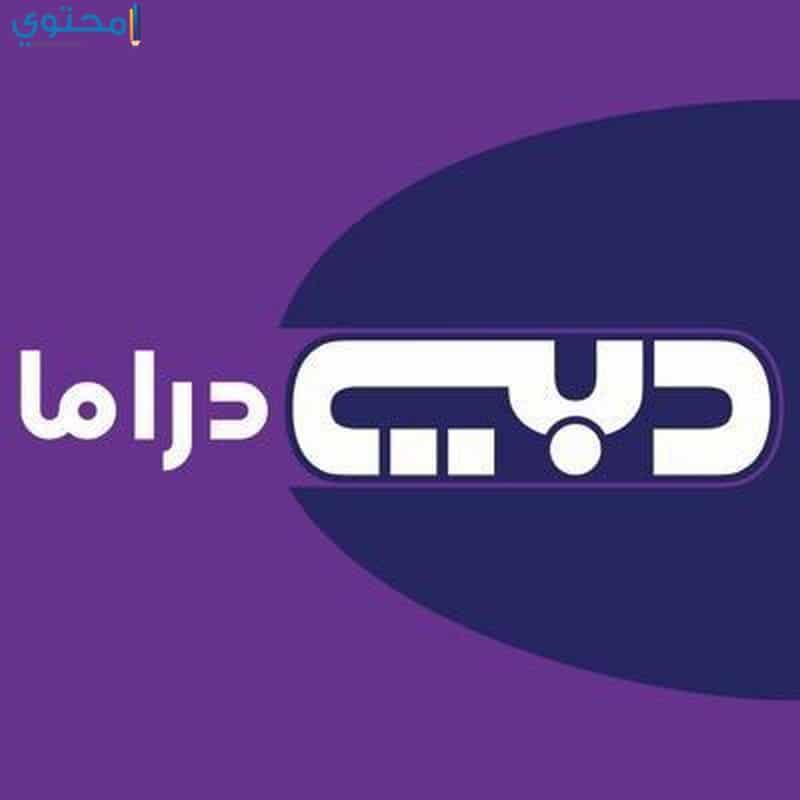 تردد قناة دبي دراما