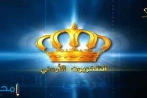 تردد قناة التلفزيون الاردني 2018