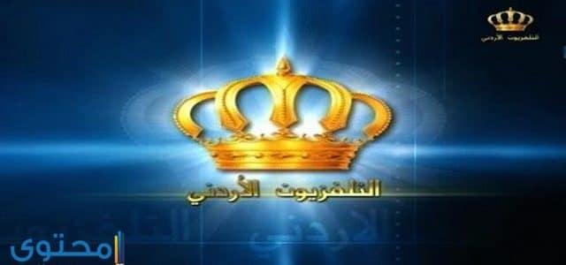 تردد قناة التلفزيون الاردني 2019
