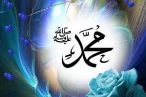 صور مكتوب عليها محمد صلى الله عليه وسلم