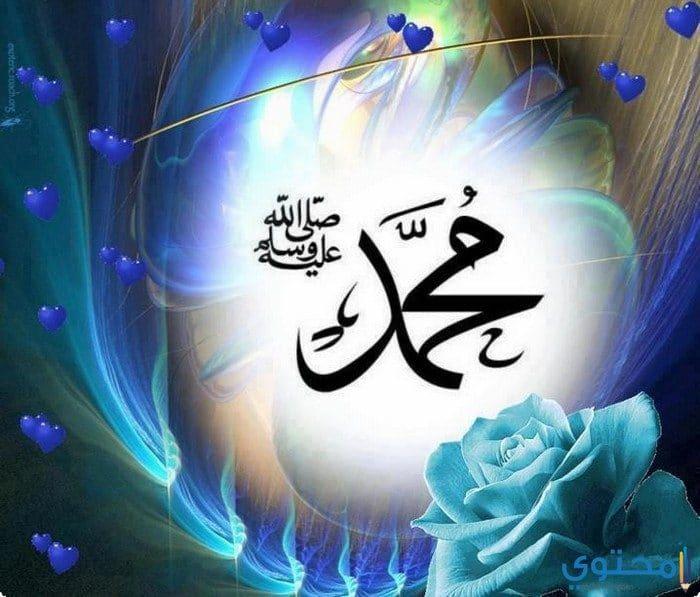 صور مكتوب عليها محمد صلى الله عليه وسلم موقع محتوى