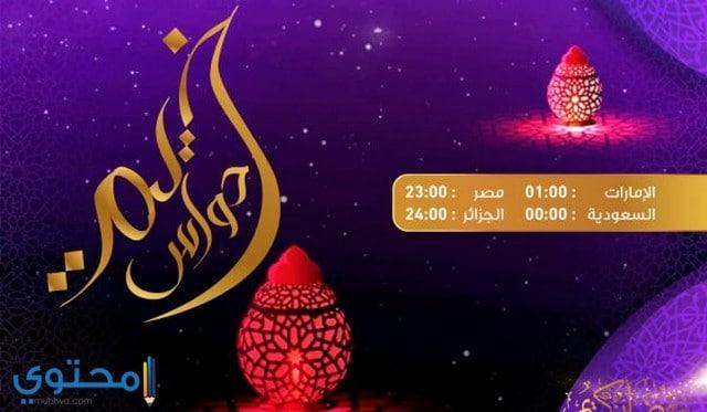 برامج قناة حواس في رمضان