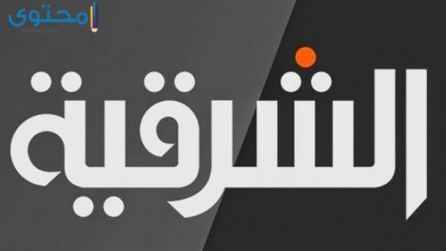 تردد قناة الشرقية العراقية 2019