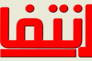 تردد قناة الانتفاضة الجديد