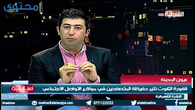 برامج قناة الشرقية العراقية