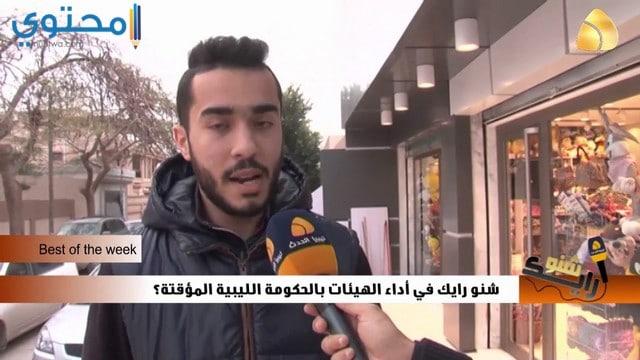 تردد قناة ليبيا الحدث Libya Alhadath الجديد 2021 علي النايل سات - موقع محتوى