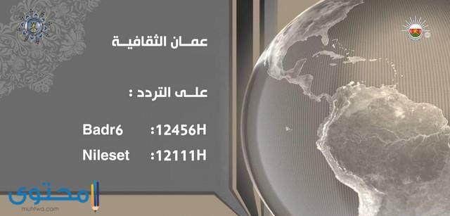 تردد قناة عمان الثقافية نايل سات