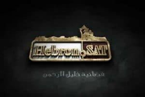 تردد قناة خليل الرحمن Hebron Sat TV