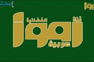 تردد قناة رموز عربية على النايل سات 2019