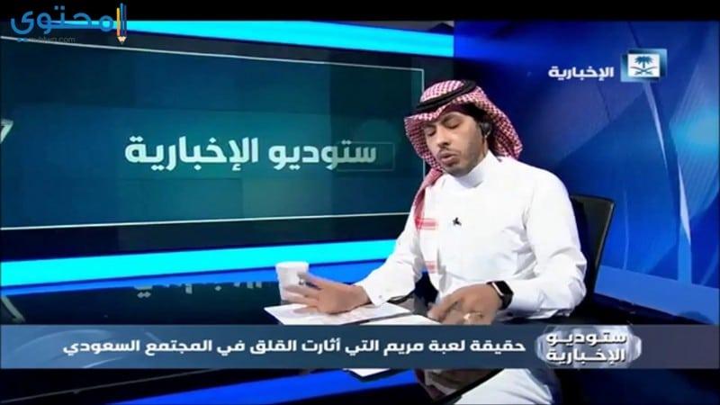 برامج قناة الإخبارية السعودية