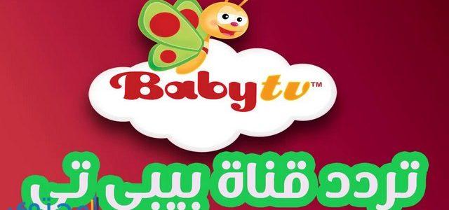 تردد قناة بيبي Baby TV