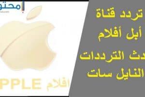 تردد قناة apple افلام