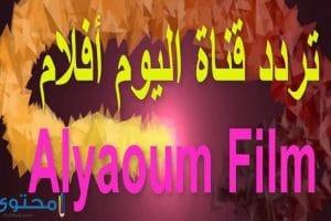 تردد قناة اليوم افلام 2019