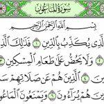 فضائل سورة الماعون وعقوبة تأخير الصلاة