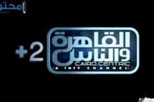 تردد قناة القاهرة والناس 2 الجديد