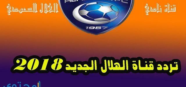 تردد قناة نادي الهلال