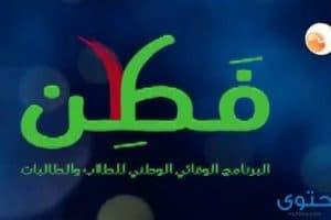 برنامج فطن البرنامج الوقائي الوطني