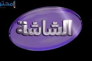 تردد قناة الشاشة سينما الجديد