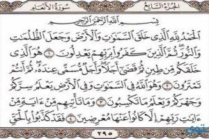 دلائل تربوية في سورة الأنعام