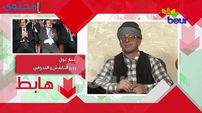 برنامج هابط صاعد على قناة beur tv