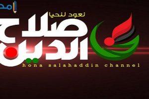 تردد قناة صلاح الدين العراقية علي النايل سات