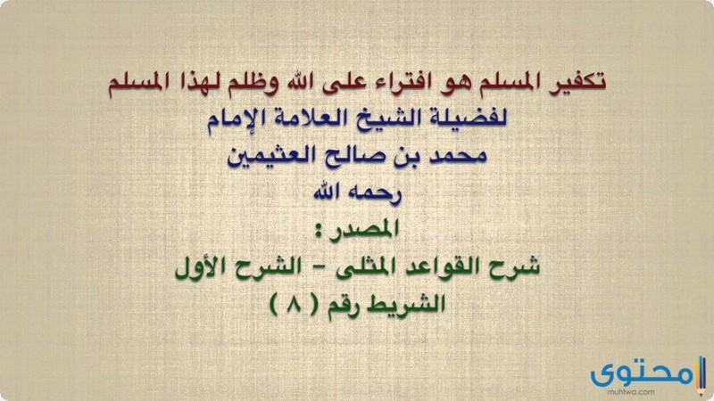 حكم التكفير في الإسلام