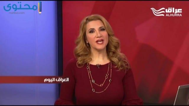 برامج قناة الحرة عراق