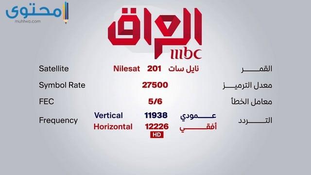 تردد قناة ام بي سي العراق نايل سات
