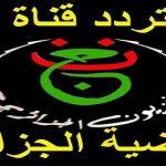 تردد قناة الجزائرية الارضية 2019