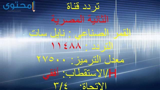 تردد القناة الثانية المصرية نايل سات