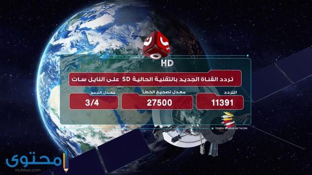 تردد قناة يمن شباب نايل سات