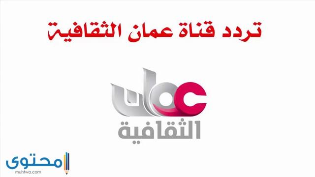 تردد قناة عمان الثقافية 2019