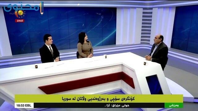 برامج قناة كردستان