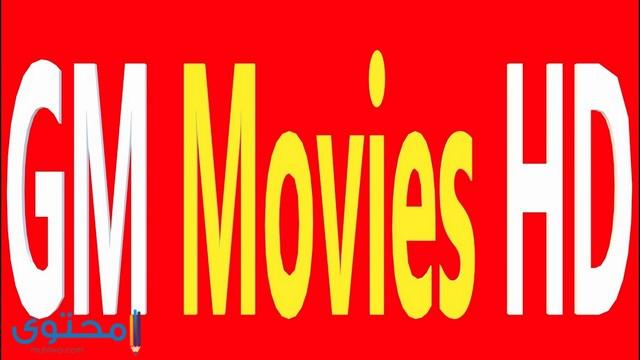 تردد قناة GM Movies HD علي النايل سات