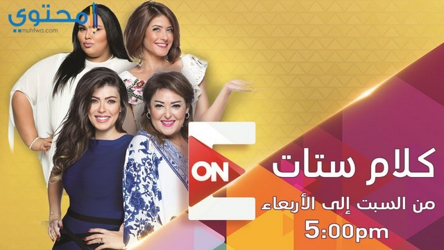 برامج قناة on tv