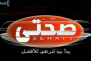 تردد قناة صحتي علي النايل سات
