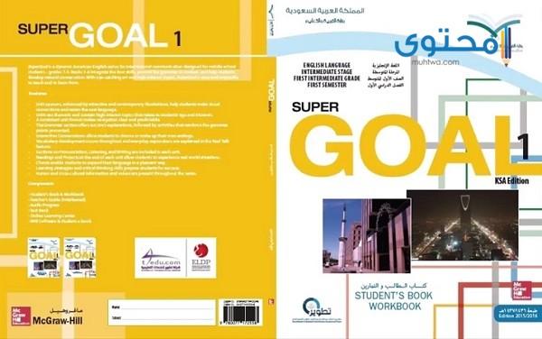 حل كتاب الإنجليزي أول متوسط ف1 1442 super goal