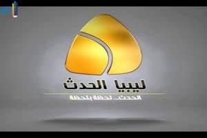 تردد قناة ليبيا الحدث الجديد علي النايل سات