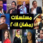 قائمة مسلسلات رمضان 2018 المصرية